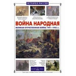 фото Война народная. Великая Отечественная война 1941-1945 гг.