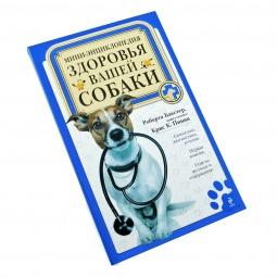 Купить Мини-энциклопедия здоровья вашей собаки