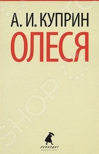 ОлесяРусская поэзия советского периода (1917-1991)<br>В эту книгу вошли ранние повести Куприна, каждую из которых можно назвать гимном любви. Воспевая красоту великого чувства, писатель признавался: Не в силе, не в ловкости, не в уме, не в таланте выражается индивидуальность. Но в любви... .<br>