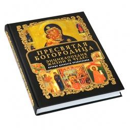 Купить Пресвятая Богородица. Энциклопедия жизни и чудес (+ CD)