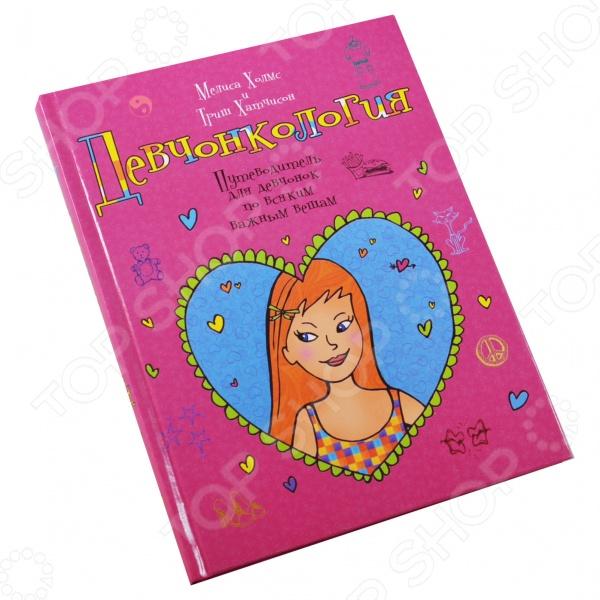 Откровенная и увлекательная книга для девочек-подростков, которая поможет им больше узнать о себе и своем теле, справиться с любыми трудностями, стать красивыми, уверенными в себе, успешными и счастливыми. Без малейшей назидательности, с юмором, на понятном подросткам языке авторы говорят о первой любви, дружбе, отношениях с родителями, проблемах внешности, уходе за собой, половом созревании, сексе, здоровье, способности принимать решения и нести за них ответственность и многом другом. По каждой теме даются простые и эффективные советы, приводятся увлекательные примеры. Книга проиллюстрирована забавными рисунками.