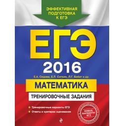 Купить ЕГЭ-2016. Математика. Тренировочные задания