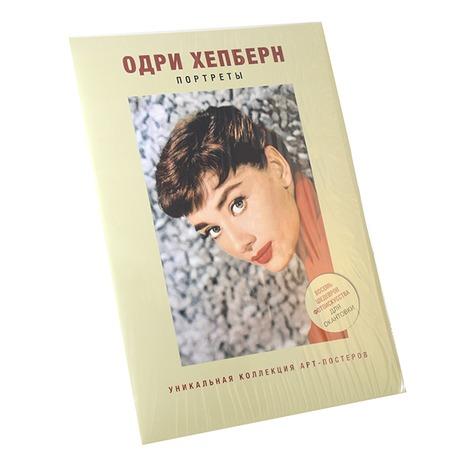 Купить Одри Хепберн. Портреты