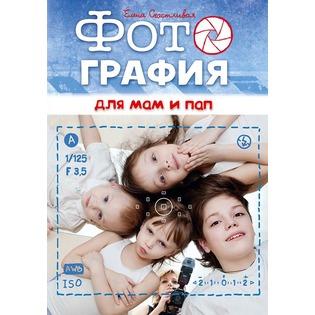 Купить Фотография для мам и пап