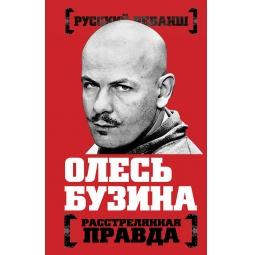 фото Олесь Бузина. Расстрелянная правда