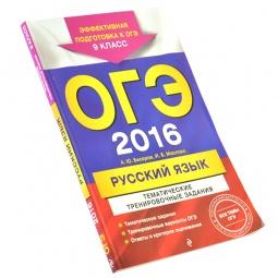 Купить ОГЭ-2016. Русский язык. Тематические тренировочные задания. 9 класс