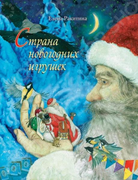 Страна новогодних игрушекЭта книга появилась на свет благодаря Пластилиновому Ослику. Именно он в Новый год загадал желание, чтоб о Стране новогодних игрушек узнали все мальчики и девочки. И не просто узнали, а обязательно рассказали тем, кто живет на их ёлках. Желания новогодних игрушек всегда сбываются, и вот эта удивительная история перед вами. Впрочем, она не только о стране, которой нет ни на одной географической карте. Эта книга о дружбе, мечте и о том, что волшебником может стать каждый, достаточно лишь оглядеться: может, нужно кого-то порадовать Игрушки из коробки Мамы, Папы и Павлика уже знакомы тем, кто читал книгу Елены Ракитиной Приключения новогодних игрушек . В продолжении всего два дня из их жизни. Два больших дня и одно маленькое путешествие, полное тревог, радостей и чудес. Ведь они случаются с теми, кто в них верит. Дождитесь тишины, посмотрите вокруг, прислушайтесь И тогда снежинки за окном, игрушки на ёлке, бенгальские огни и хлопушки подарят вам много волшебных сказок, добрых и непременно счастливых.<br>