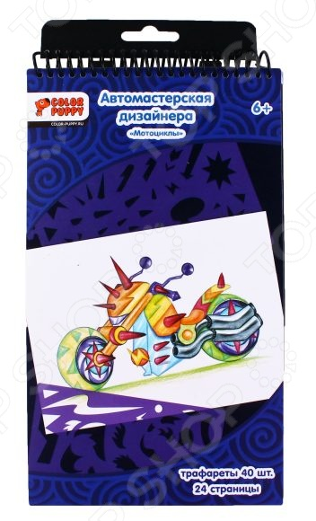 Блокнот с трафаретами Color Puppy «Мастерская дизайнера: мотоциклы»Наборы для дизайна<br>Блокнот с трафаретами Color Puppy Мастерская дизайнера: мотоциклы предназначен для таких маленьких, но уже таких любознательных малышей. В ярком блокноте находятся 24 страницы из плотной бумаги с нанесенным контуром рисунка и 40 трафаретов. Чтобы начать творить достаточно взять в руки фломастеры или карандаши. Рисование развивает усидчивость, фантазию, образное восприятие и логическое мышление. Кроме того, у ребенка тренируется зрительная координация и мелкая моторика рук. Не упустите шанс порадовать юного мастера замечательным подарком!<br>