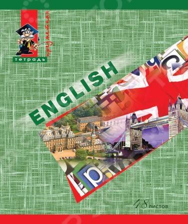 Тетрадь в клетку Ульяновский Дом печати «Английский язык»