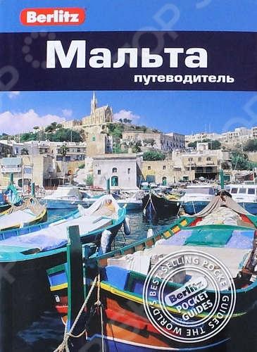 Мальта. ПутеводительПутеводители по странам и городам мира<br>Путеводители всемирно известной компании Берлиц ценятся за качество, точность и простоту. Насыщенные информацией, снабженные цветовым кодом для быстрого поиска, они дают всестороннее описание истории, культуры и традиций разных стран, позволяют самостоятельно исследовать достопримечательности, совершать покупки и знакомиться с местной кухней. Непрерывная череда интересных мест и удивительных открытий сделает ваше путешествие с этим путеводителем по Мальте ярким и незабываемым. Для широкого круга читателей.<br>