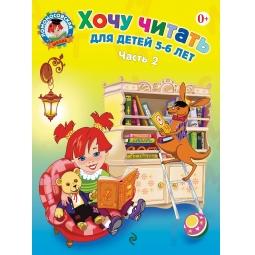 Купить Хочу читать (для детей 5-6 лет). В 2 частях. Часть 2