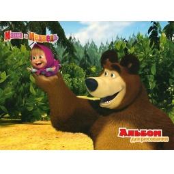 фото Альбом для рисования Росмэн «Маша и Медведь» 13964