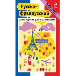 Купить Русско-французский разговорник для практичных