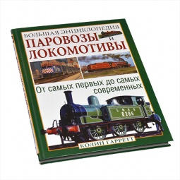 Купить Паровозы и локомотивы. Большая энциклопедия