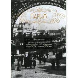 Купить Париж. Впечатления русских путешественников в фотографиях и воспоминаниях конца XIX-начала XXвека