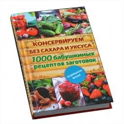 Консервируем без сахара и уксуса 1000 бабушкиных рецептов заготовок