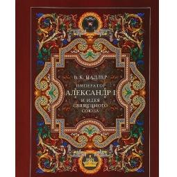 фото Император Александр I и идея Священного союза