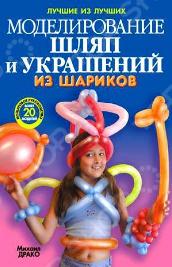 Моделирование шляп и украшений из шариков (+ насос и шарики)Последовательно скручивая и сгибая длинный шарик для моделирования, легко можно сделать забавную игрушку. Эта книга - пошаговое пособие, в котором подробно описано, как превратить шарик в различные шляпы, браслеты, пояса и другие украшения, которые доставят вам и вашим детям много веселых минут. В комплект входит набор шариков.<br>