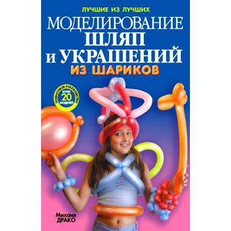 Купить Моделирование шляп и украшений из шариков (+ насос и шарики)
