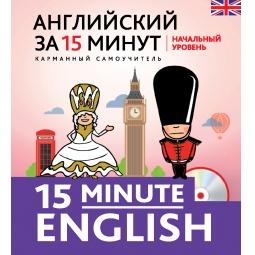 Купить Английский за 15 минут. Начальный уровень (+CD)