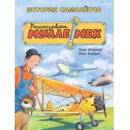 фото История самолетов. Рассказывает Мулле Мек
