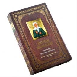 Купить Матрона Московская. Святой дар исцеления и помощи (+ икона в футляре)