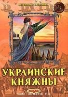 Украинские княжныИстория России<br>Книга содержит адаптированные для юных читателей легенды и придания о выдающихся украинских княжнах, которые прославились благодаря своей мудрости, красоте и благотворительности и оставили неповторимый след в отечественной истории.<br>