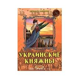 фото Украинские княжны