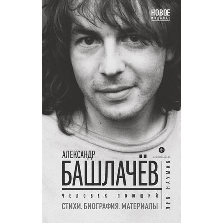 Купить Александр Башлачев. Человек поющий