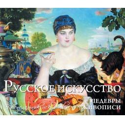 Купить Русское искусство. Шедевры живописи