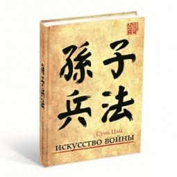 Купить Записная книжка Гаранович «Искусство войны»