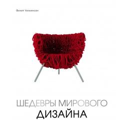 Купить Шедевры мирового дизайна