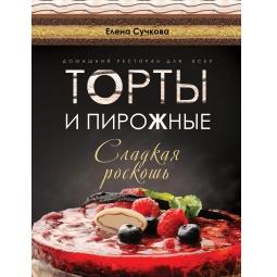 Купить Торты и пирожные - сладкая роскошь