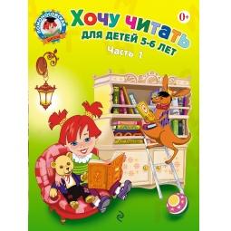 Купить Хочу читать (для детей 5-6 лет). Часть 1