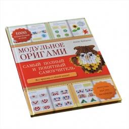 Купить Модульное оригами. Самый полный и понятный самоучитель