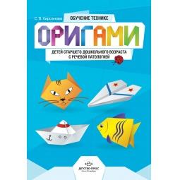 фото Обучение технике оригами детей старшего дошкольного возраста с речевой патологией