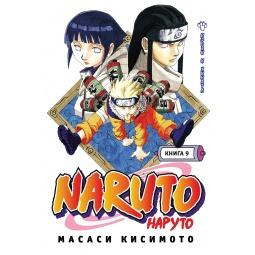 Купить Наруто. Книга 9. Нэдзи и Хината