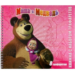 фото Маша и Медведь. Книжка с набором трафаретов