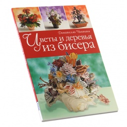 Купить Цветы и деревья из бисера