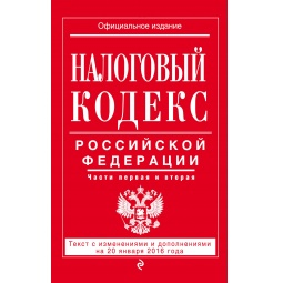 Купить Налоговый кодекс Российской Федерации. Части первая и вторая. Текст с изменениями и дополнениями на 20 января 2016 год
