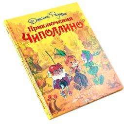 Купить Приключения Чиполлино