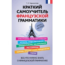 Купить Краткий самоучитель французской грамматики