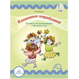 фото Кленовые кораблики. Песенки для дошкольников о временах года (+ CD)