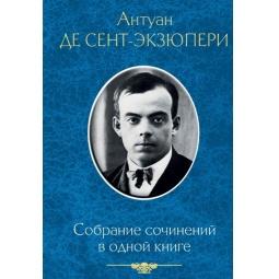 фото Собрание сочинений в одной книге