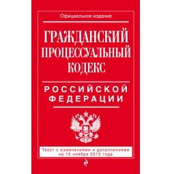 фото Гражданский процессуальный кодекс Российской Федерации. Текст с изменениями и дополнениями на 15 ноября 2015 г.