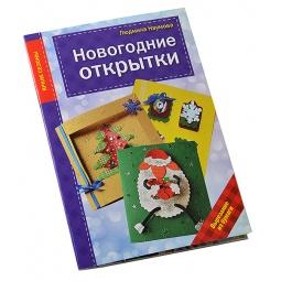 Купить Новогодние открытки