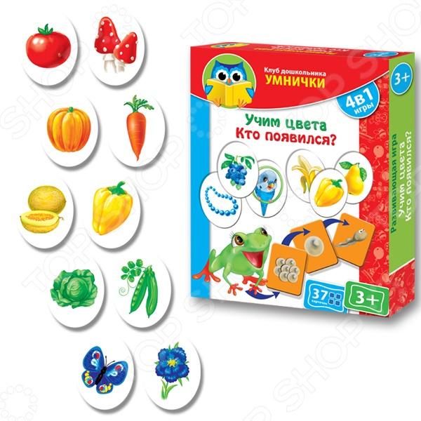 Игра развивающая Vladi Toys «Учим цвета. Кто появился?» рыжий кот развивающая игра учим цвета