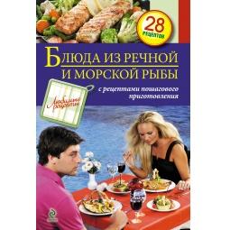 Купить Блюда из речной и морской рыбы