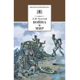 фото Война и мир. В 4 томах. Том 1