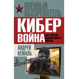 фото Кибервойна. Как Россия манипулирует миром